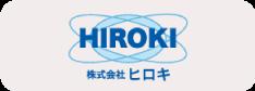 株式会社ヒロキ